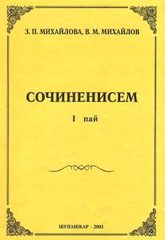 Сăн ÿкерчĕк